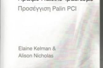 ΝΕΟ ΒΙΒΛΙΟ ΣΤΑ ΕΛΛΗΝΙΚΑ: «Πρακτική  Παρέμβαση για Πρώιμο Παιδικό Τραυλισμό. Προσέγγιση Palin PCI»