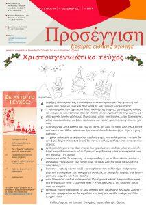 ΔΕΚΕΜΒΡΙΟΣ-2014-1