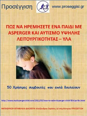 Πως να βοηθήσετε ένα παιδί με Αsperger και Αυτισμό Υψηλής Λειτουργικότητας – ΥΛΑ να ηρεμήσει