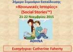 αφισσα social stories