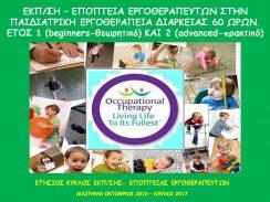 «Εκπαίδευση – Εποπτεία Εργοθεραπευτών στην Παιδιατρική Εργοθεραπεία διαρκείας 60 ωρών».