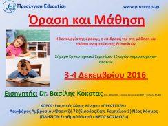 Όραση και Μάθηση. 2ήμερο Εργαστηριακό Σεμινάριο 12 ωρών περιορισμένων θέσεων