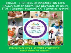 «Εκπαίδευση – Εποπτεία Εργοθεραπευτών στην Παιδιατρική Εργοθεραπεία διαρκείας 60 ωρών 2017-2018»