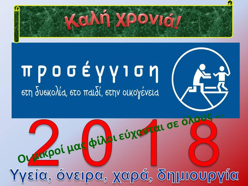 ΗΜΕΡΟΛΟΓΙΟ 2018 εξωφυλλο