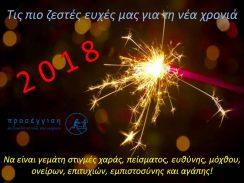 Τις Θερμότερες Ευχές Μας Για Το Νέο Έτος!
