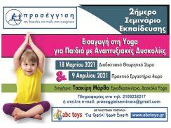 «Εισαγωγή στη Yoga για παιδιά με αναπτυξιακές δυσκολίες». 2ήμερο Σεμινάριο Εκπαίδευσης