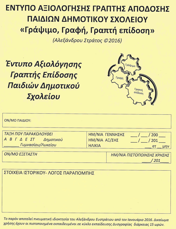 ΕΝΤΥΠΟ ΑΞΙΟΛΟΓΗΣΗΣ ΓΡΑΠΤΗΣ ΑΠΟΔΟΣΗΣ ΠΑΙΔΙΩΝ ΔΗΜΟΤΙΚΟΥ ΣΧΟΛΕΙΟΥ «Γράψιμο-Γραφή-Γραπτή Επίδοση» (2016)