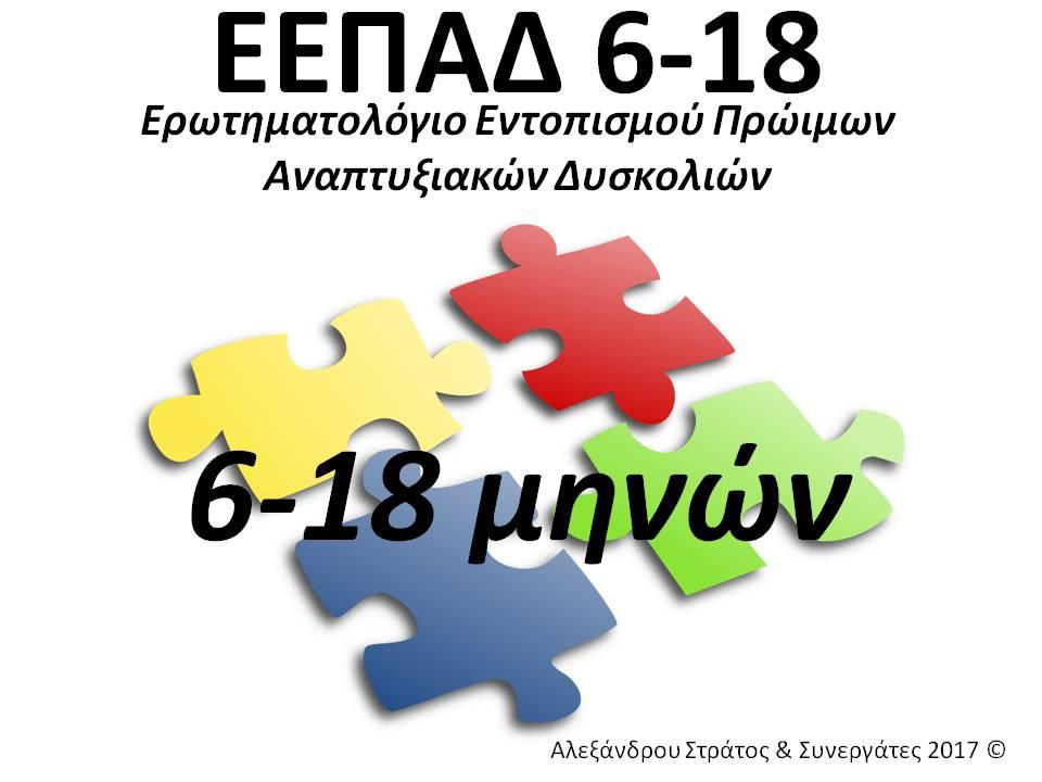 Πρώιμα Σημάδια Αυτισμού & Αναπτυξιακών Δυσκολιών Σε Βρέφη Και Μωρά Ηλικίας 6-18 Μηνών. 30 Σημεία Κλειδιά.