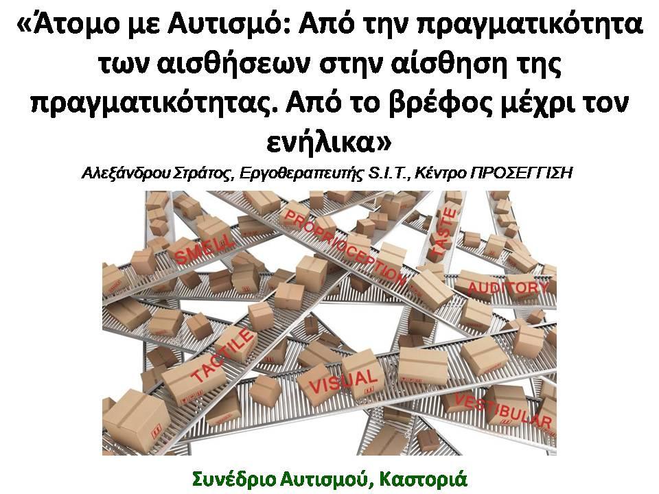 Καστοριά Αλεξάνδρου 1 Δυσκολίες αισθητηριακής επεξεργασίας για εφήβους και ενήλικες