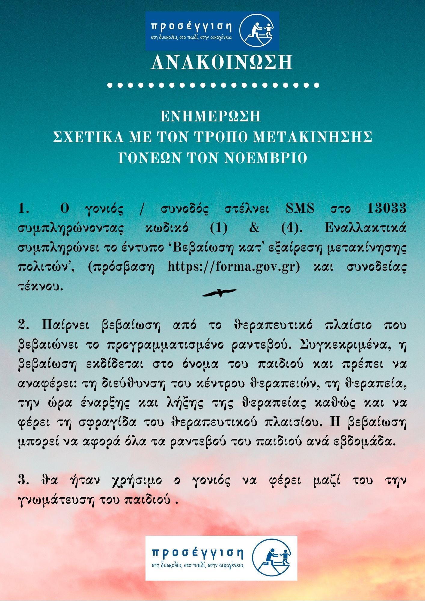 ΑΝΑΚΟΙΝΩΣΗ3